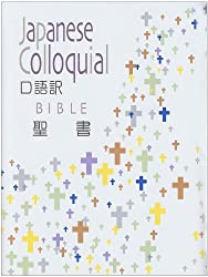 小型聖書 JC44―口語訳