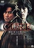 CURE [DVD]