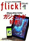 flick!(フリック) (エイムック 2006)