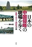 日本の中国侵略の現場を歩く  撫順・南京・ソ満国境の旅