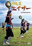 Amazon: 沖縄・夏 エイサー [DVD]