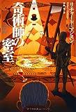 奇術師の密室 (扶桑社ミステリー / リチャード マシスン のシリーズ情報を見る