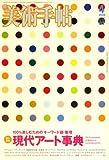 美術手帖 2008年 04月号 [雑誌]