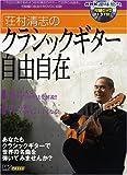 荘村清志のクラシックギター自由自在(DVD付) (MC mook)