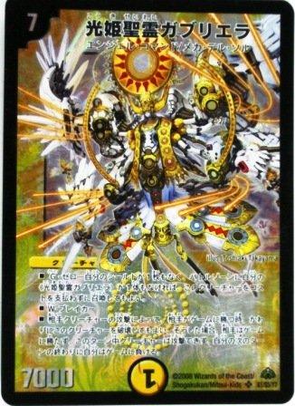 デュエルマスターズ 光姫聖霊ガブリエラ スーパーレア (特典付:限定ステッカー、希少カード画像) 《ギフト》