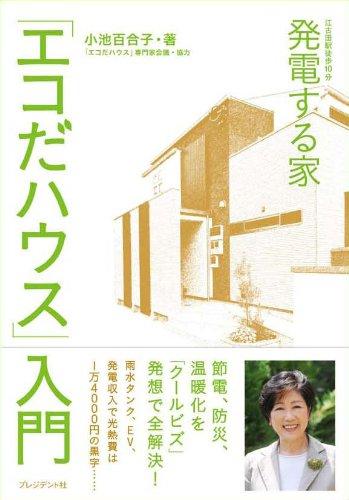 発電する家「エコだハウス」入門