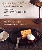 takako cafe 2 たかこ@caramel milk teaさんのデリごはんとカフェデザートのレシピ