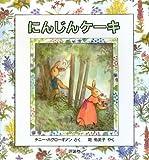 にんじんケーキ (児童図書館・絵本の部屋)