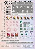 サムネイル:book『新しい時代のブランドロゴのデザイン -ダイナミック・アイデンティティのアイデア97』