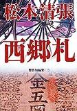 西郷札―傑作短編集(三)―