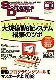 Software Design (ソフトウエア デザイン) 2008年 10月号 [雑誌]