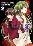 ひぐらしのなく頃に 絆 (2) (角川コミックス・エース 324-2)