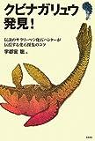 クビナガリュウ発見!―伝説のサラリーマン化石ハンターが伝授する化石採集のコツ