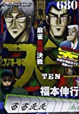天開局!麻雀東西決戦 (バンブー・コミックス)