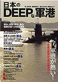 日本のDEEPな軍港 (OAK MOOK)