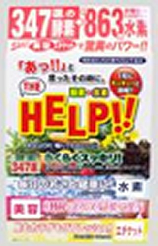 THE HELP 1粒×20包