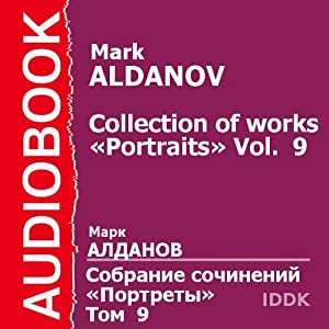 Collection of Works: Portraits, Volume 9 [Russian Edition] | [Mark Aldanov]
