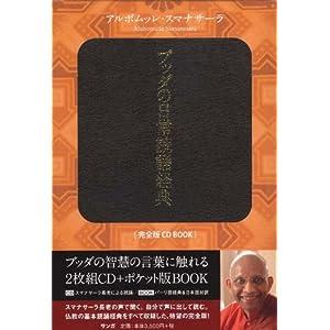 ブッダの日常読誦経典[完全版 CD BOOK] (3675)