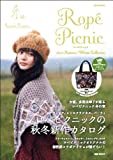 Rope Picnic 2010  Autumn/Winter Collection (e-MOOK)