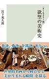 〈オールカラー版〉欲望の美術史