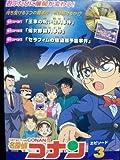 スーパーノートクラブ専用カセット 名探偵コナン エピソード3