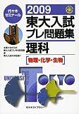 東大入試プレ問題集理科 2009 (2009)