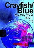 クレイフィッシュ/ブルー(下) (クレイフィッシュ/ブルー)