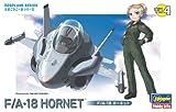 たまごひこーき F/A-18ホーネット