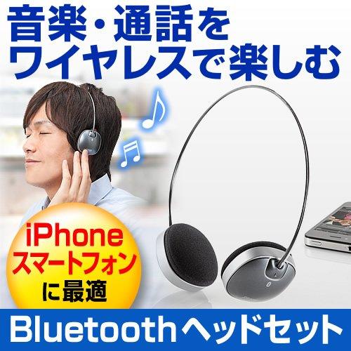 サンワダイレクト Bluetoothヘッドセット 音楽&通話 iPhone5 iPhone スマートフォン 対応 軽量タイプ ブルートゥース ヘッドセット 400-HS030