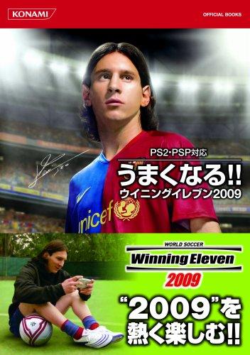PS2・PSP対応 うまくなる!! ウイニングイレブン2009 (KONAMI OFFICIAL BOOKS)