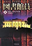 図書館員 上 (1) (ハヤカワ・ミステリ文庫 ハ 4-4)