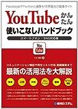 YouTubeかんたん使いこなしハンドブック—スマートフォン/SNS対応版
