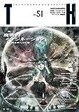 魔術的イマジネーション〜超自然への幻想 (トーキングヘッズ叢書 No.50)