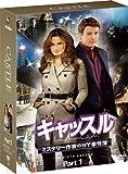 キャッスル/ミステリー作家のNY事件簿 シーズン5 コレクターズ BOX Part1 [DVD] -