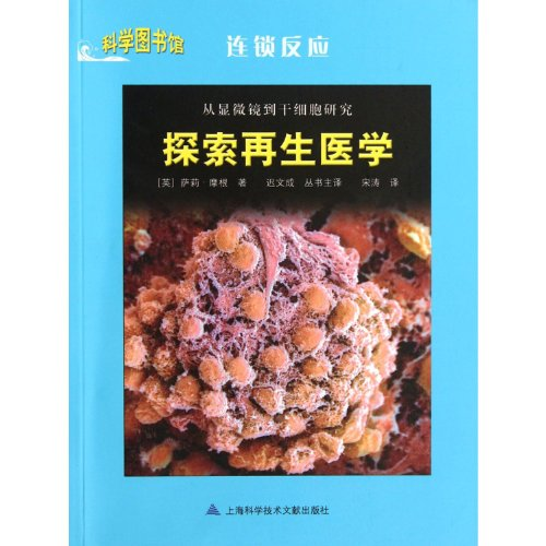 Exploration Of Regenerative Medicine Range From Microscope To Stem Cell Research - Chain Reaction - Library Of Science (Chinese Edition)