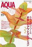 アクアプランツ 2010年 05月号 [雑誌]