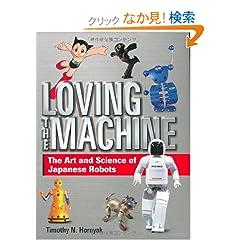 �p���� ���{�b�g - Loving the Machine