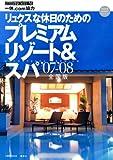 リュクスな休日のためのプレミアムリゾート&スパ  '07-'08 全国版 (1週間MOOK)