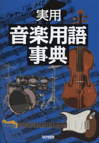 実用 音楽用語事典