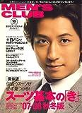 MEN'S CLUB (メンズクラブ) 2007年 10月号 [雑誌]