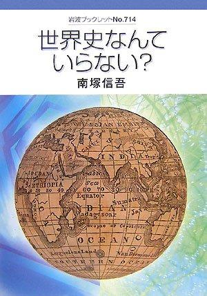 世界史なんていらない?