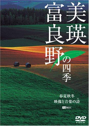 美瑛・富良野の四季/春夏秋冬・映像と音楽の詩(うた)