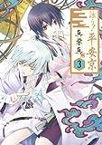 詠う! 平安京3巻 (デジタル版Gファンタジーコミックス)