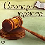 Slovar' jurista [Dictionary for Lawyers] | Vladimir Shcherbakov