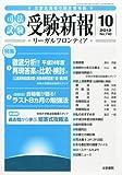 受験新報 2012年 10月号 [雑誌]