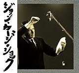 John Cage Shock Vol. 1 ジョン・ケージ・ショック Vol. 1