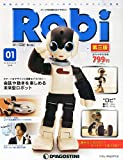 週刊 Robi (ロビ) 第三版 2015年 2/10号 [分冊百科]