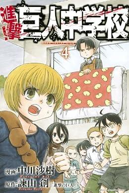 進撃!巨人中学校(4) (講談社コミックス)