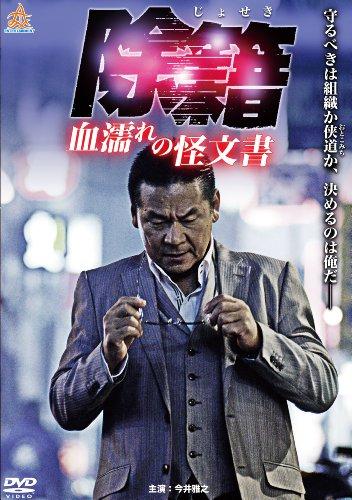 除籍 血濡れの怪文書 [DVD]