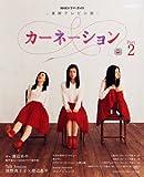 連続テレビ小説 カーネーション Part2 (NHKドラマ・ガイド)